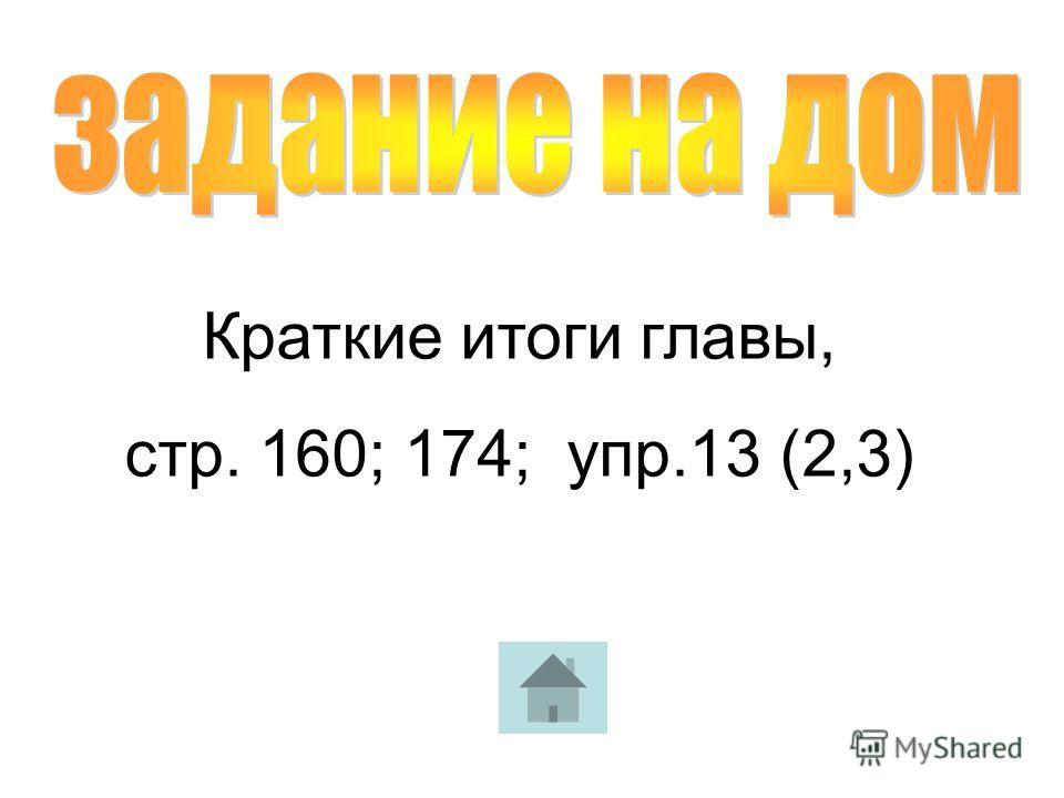 Краткие итоги главы, стр. 160; 174; упр.13 (2,3)