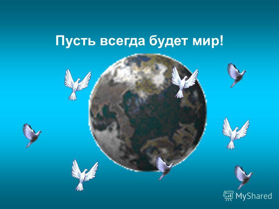 Пусть всегда будет мир!