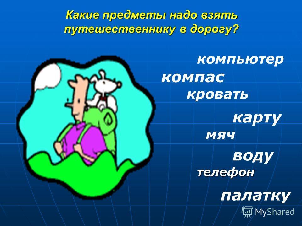 (викторина) Савченко Жанна Васильевна учитель начальных классов МОУ СОШ 3