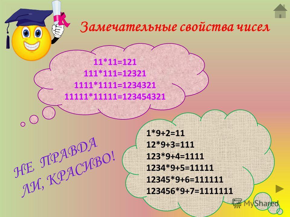 2. КТО БЫСТРЕЕ НАЙДЁТ СУММУ ЦИФР ИЗ КОТОРЫХ СОСТОИТ ПТИЦА? ПРОВЕРИМ: 769 6 + 504 + 67 ------------ + 674 1273 ----------- 747 1.Р азгадайте ребус: ( одинаковыми буквами написаны одинаковые цифры, разными – разные) ТРИ А + ДВА + АВ ------------ +АБВ П