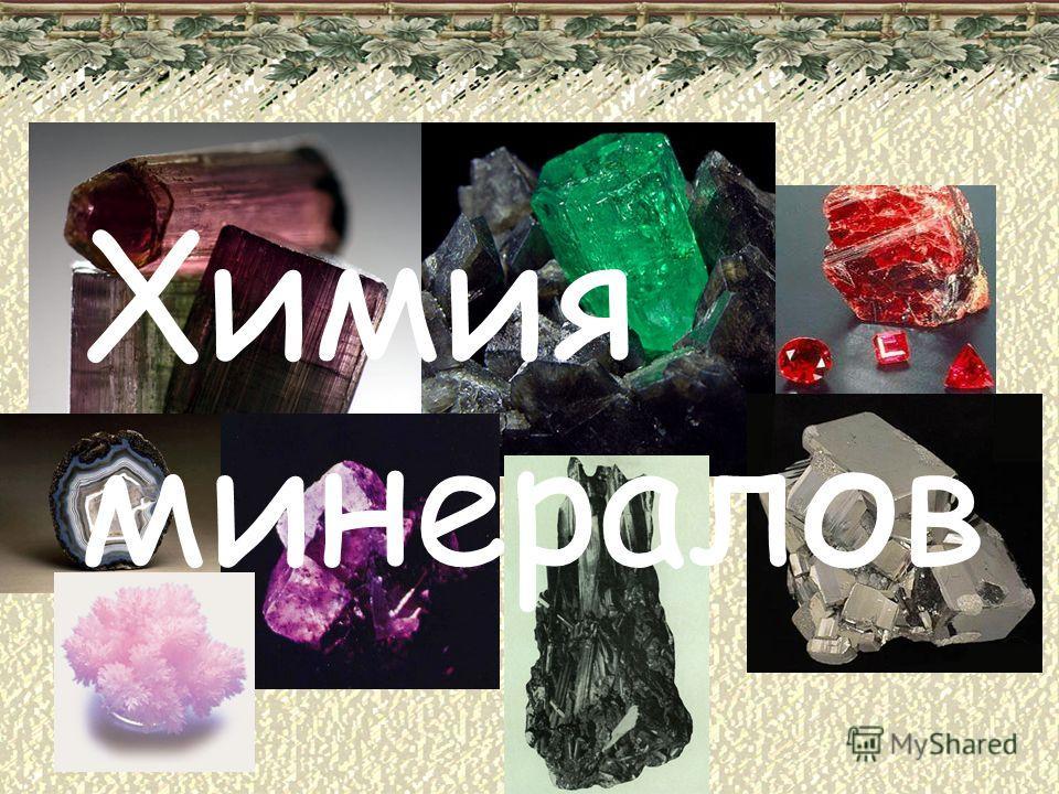 Химия минералов