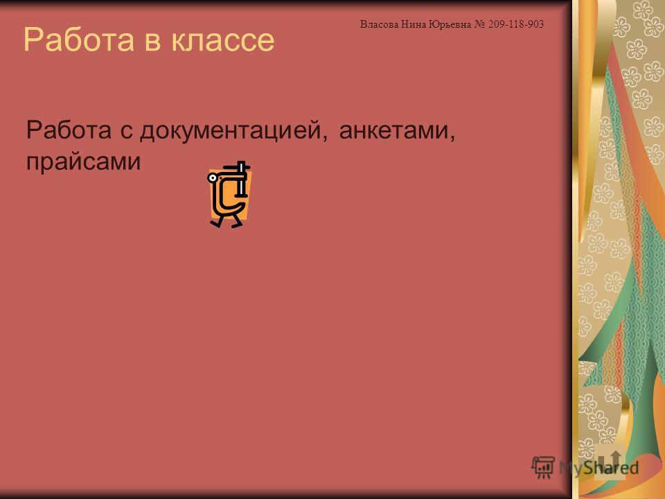 Работа в классе Работа с документацией, анкетами, прайсами Власова Нина Юрьевна 209-118-903