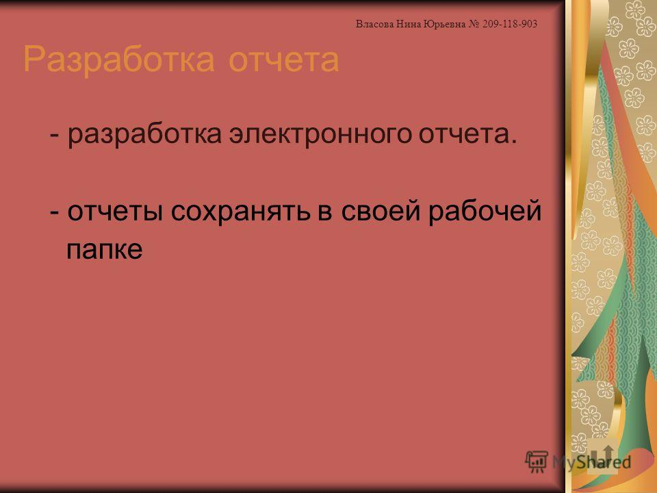 Разработка отчета - разработка электронного отчета. - отчеты сохранять в своей рабочей папке Власова Нина Юрьевна 209-118-903