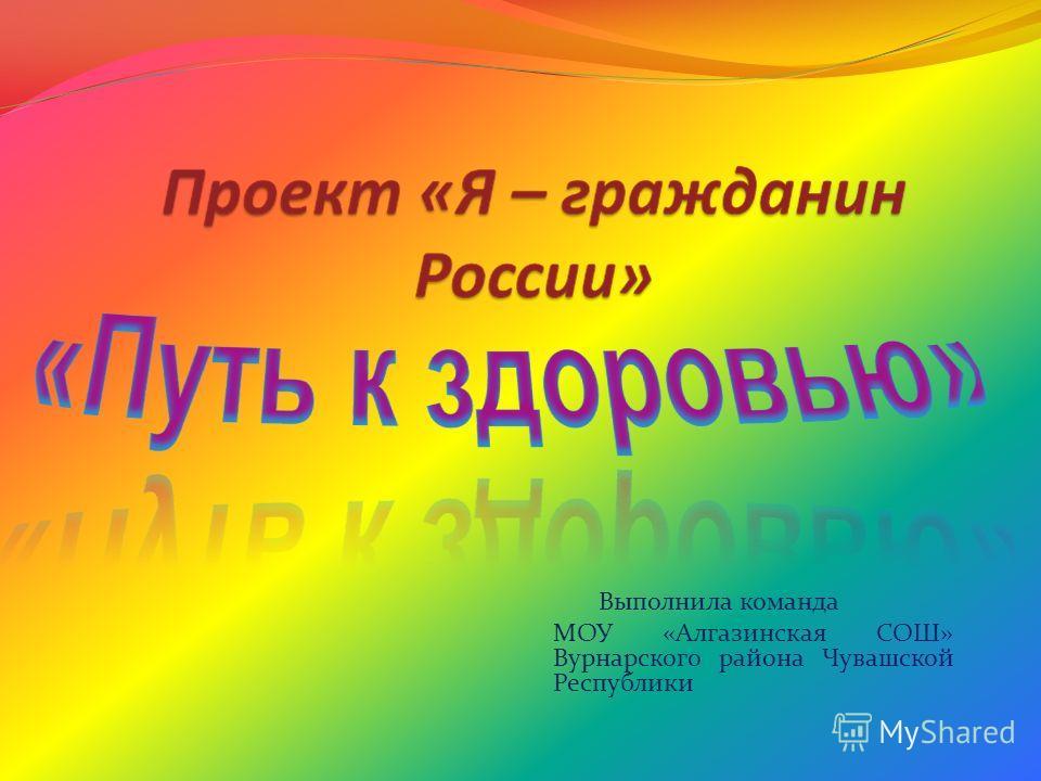 Выполнила команда МОУ «Алгазинская СОШ» Вурнарского района Чувашской Республики