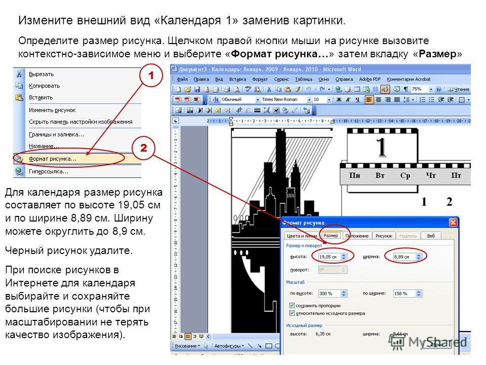 4 Измените внешний вид «Календаря 1» заменив картинки. Определите размер рисунка. Щелчком правой кнопки мыши на рисунке вызовите контекстно-зависимое меню и выберите «Формат рисунка…» затем вкладку «Размер» 1 2 Для календаря размер рисунка составляет