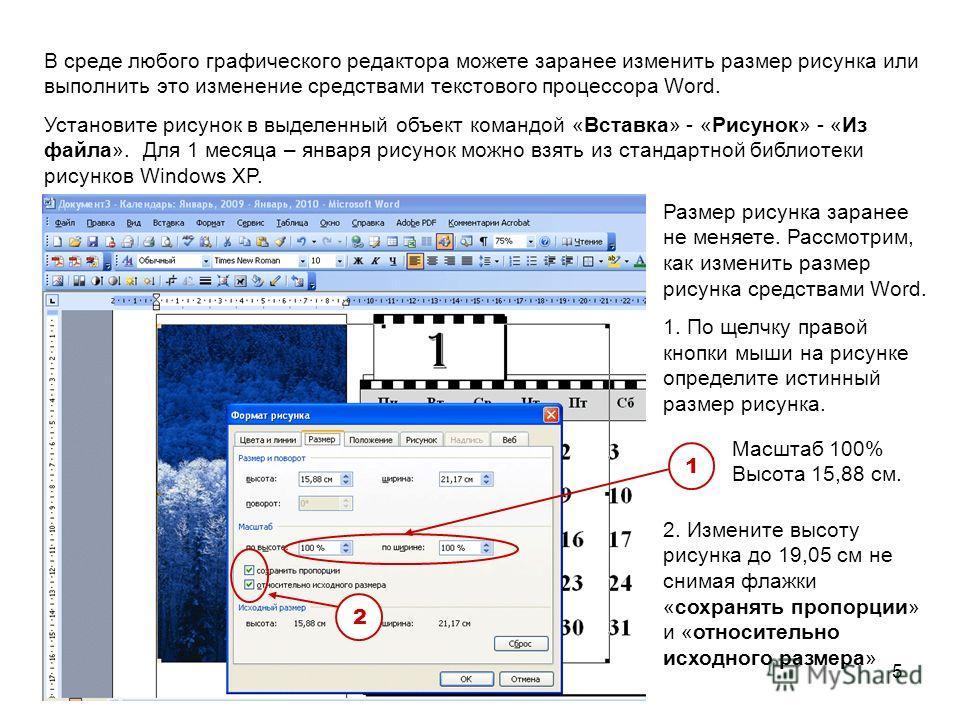 5 В среде любого графического редактора можете заранее изменить размер рисунка или выполнить это изменение средствами текстового процессора Word. Установите рисунок в выделенный объект командой «Вставка» - «Рисунок» - «Из файла». Для 1 месяца – январ