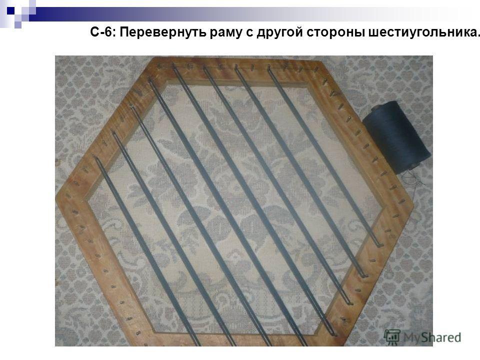 С-6: Перевернуть раму с другой стороны шестиугольника.