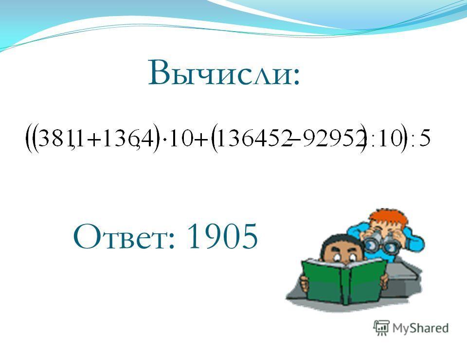 Вычисли: Ответ: 1905