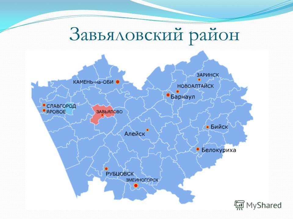 Завьяловский район