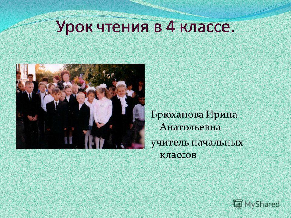 Брюханова Ирина Анатольевна учитель начальных классов