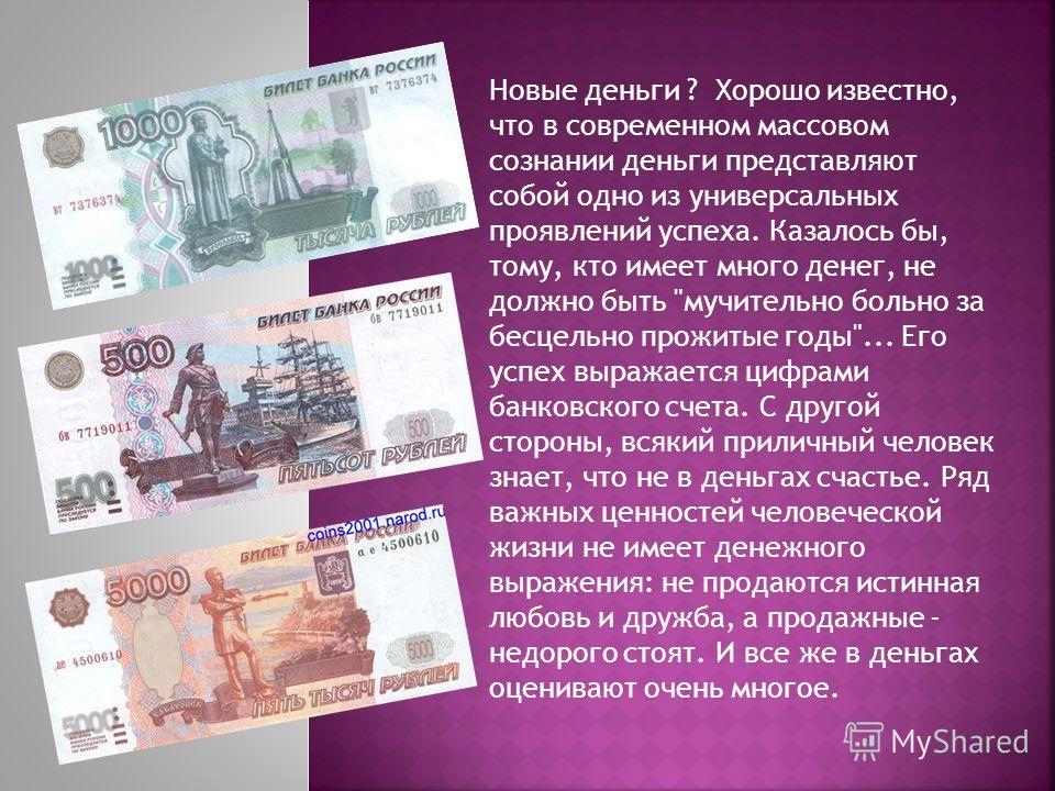 Новые деньги ? Хорошо известно, что в современном массовом сознании деньги представляют собой одно из универсальных проявлений успеха. Казалось бы, тому, кто имеет много денег, не должно быть