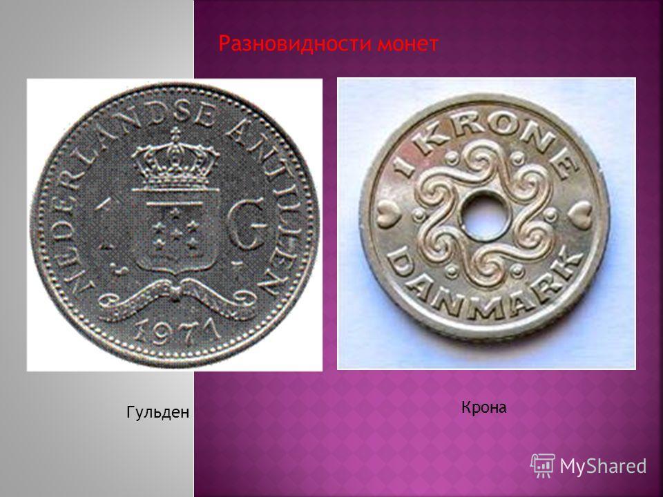 Разновидности монет Крона Гульден