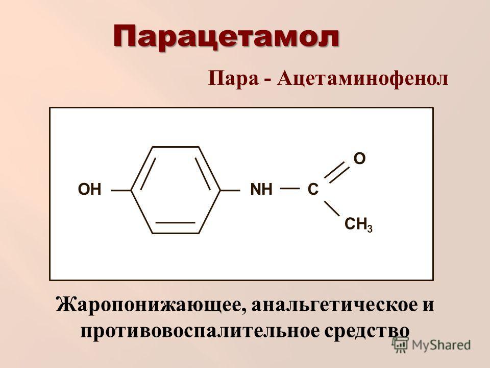 NHC O CH 3 OH Парацетамол Пара - Ацетаминофенол Жаропонижающее, анальгетическое и противовоспалительное средство