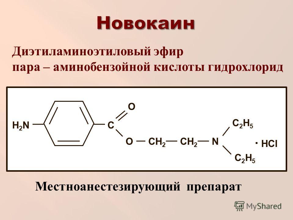 N H2NH2N СH2СH2 C O ОСH2СH2 С2H5С2H5 С2H5С2H5. HCl Диэтиламиноэтиловый эфир пара – аминобензойной кислоты гидрохлорид Местноанестезирующий препарат
