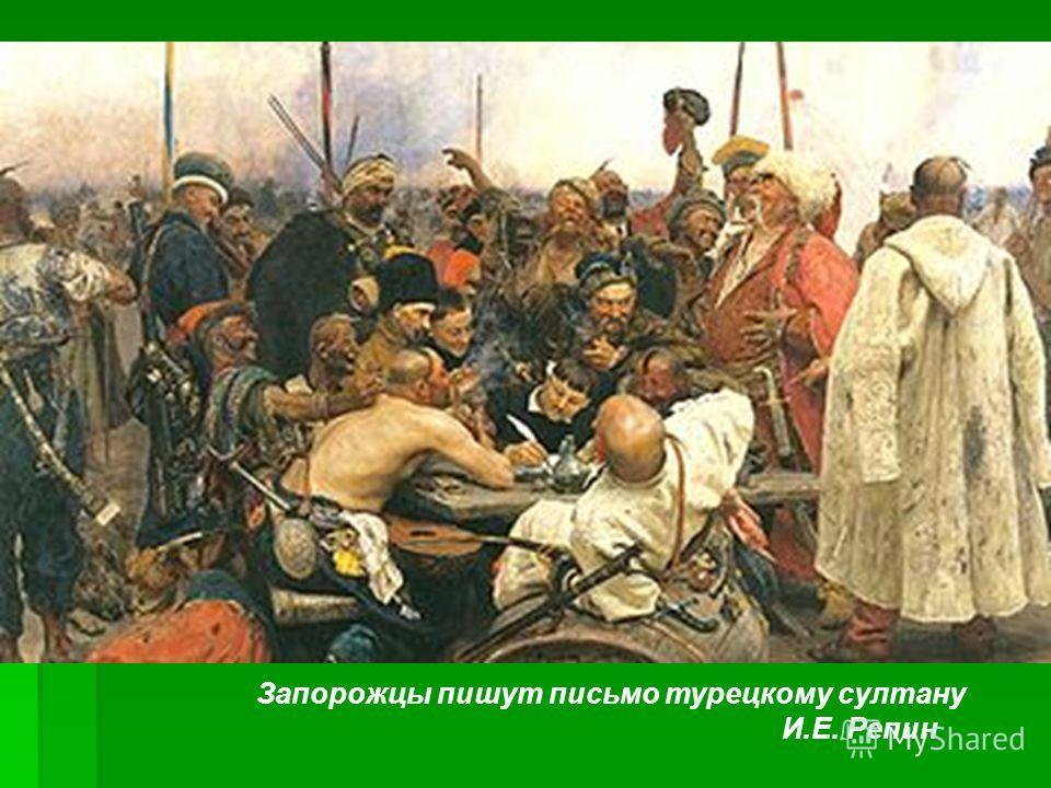 Запорожцы пишут письмо турецкому султану И.Е. Репин