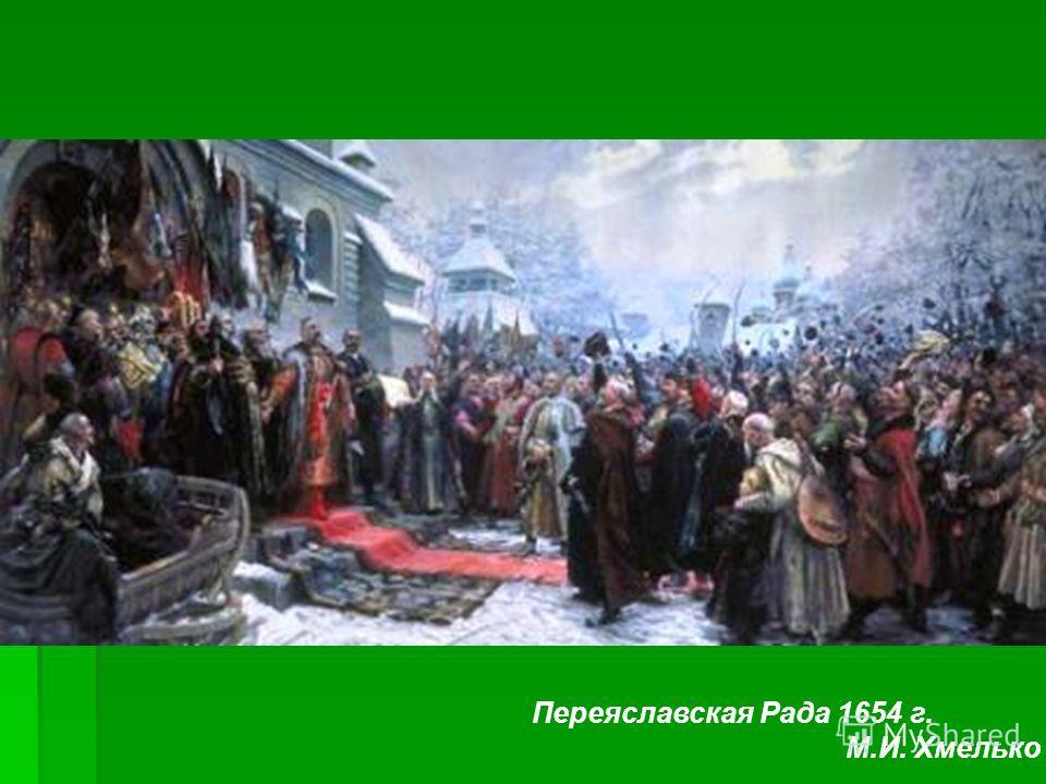 Переяславская Рада 1654 г. М.И. Хмелько
