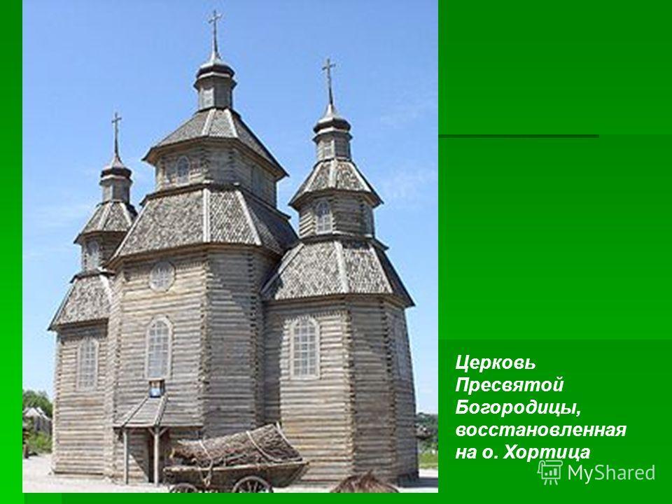 Церковь Пресвятой Богородицы, восстановленная на о. Хортица