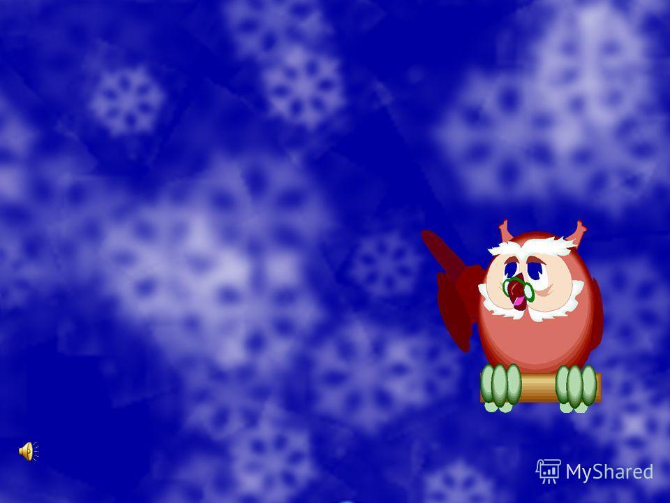 Мы любим дни морозные, Катка упругий лёд, Ночное небо звёздное И шумный новый год!