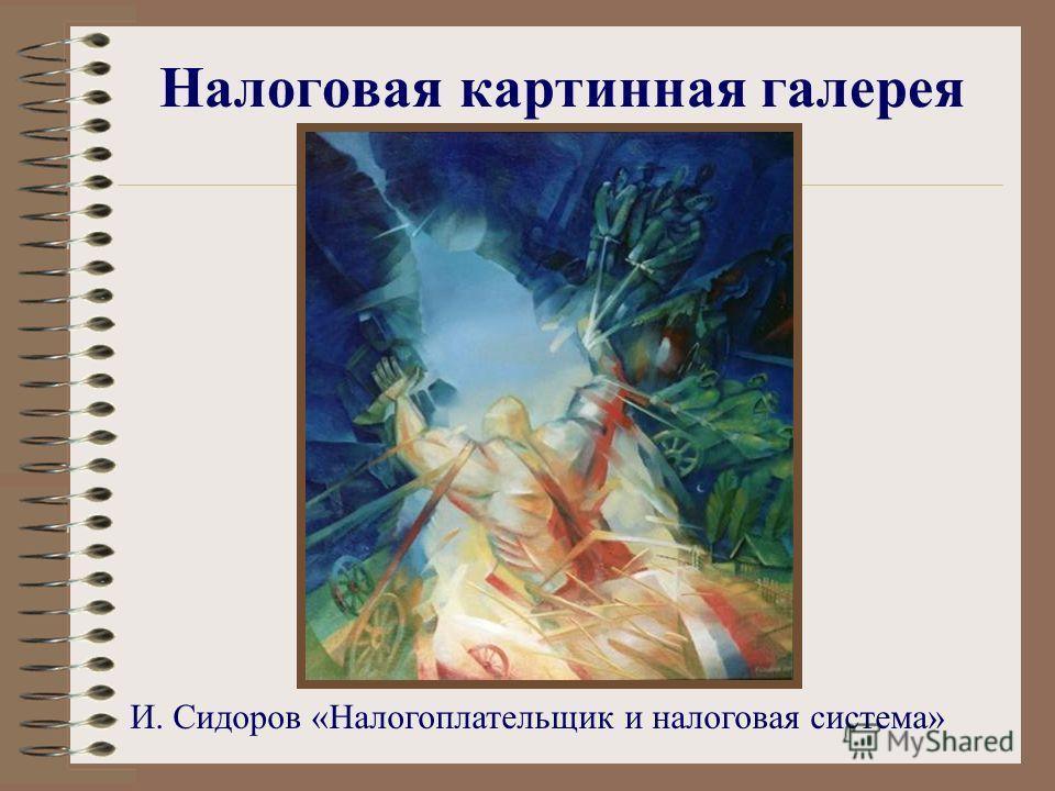 Налоговая картинная галерея И. Сидоров «Налогоплательщик и налоговая система»