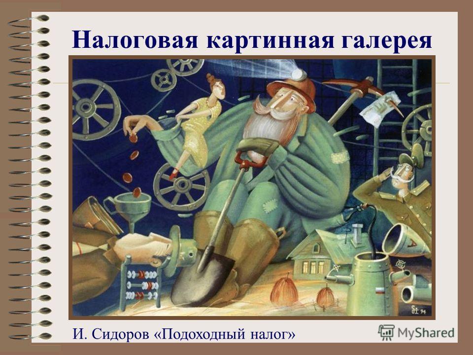 Налоговая картинная галерея И. Сидоров «Подоходный налог»