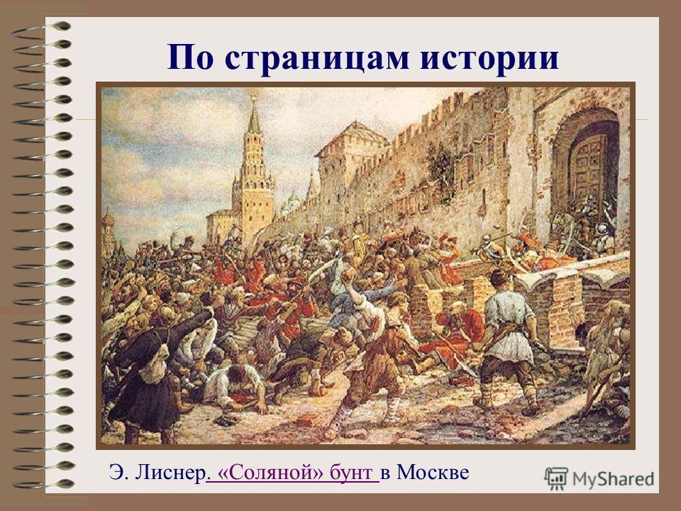 По страницам истории Э. Лиснер. «Соляной» бунт в Москве. «Соляной» бунт