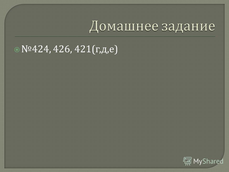424, 426, 421( г, д, е )