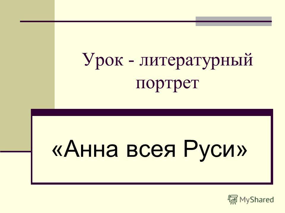 Урок - литературный портрет «Анна всея Руси»
