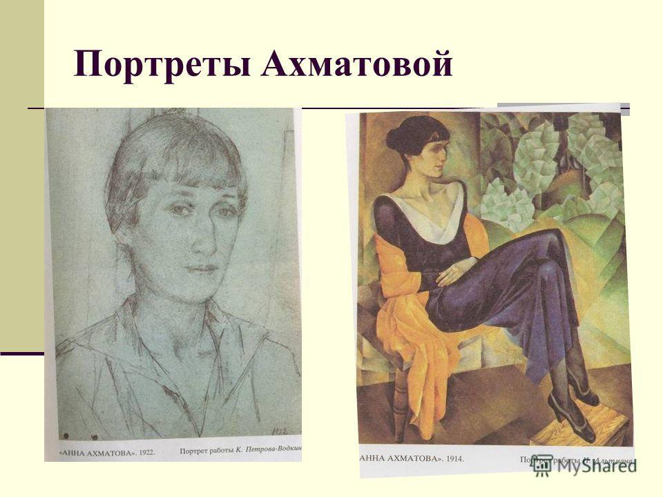 Портреты Ахматовой