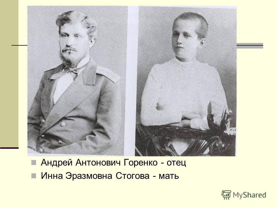 Андрей Антонович Горенко - отец Инна Эразмовна Стогова - мать