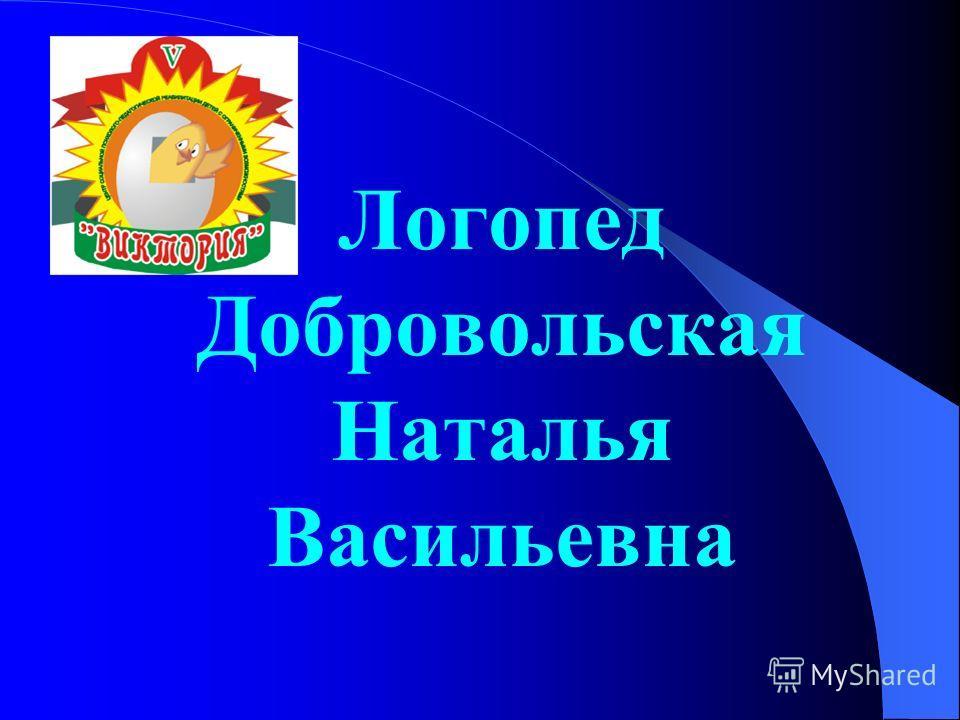 Логопед Добровольская Наталья Васильевна
