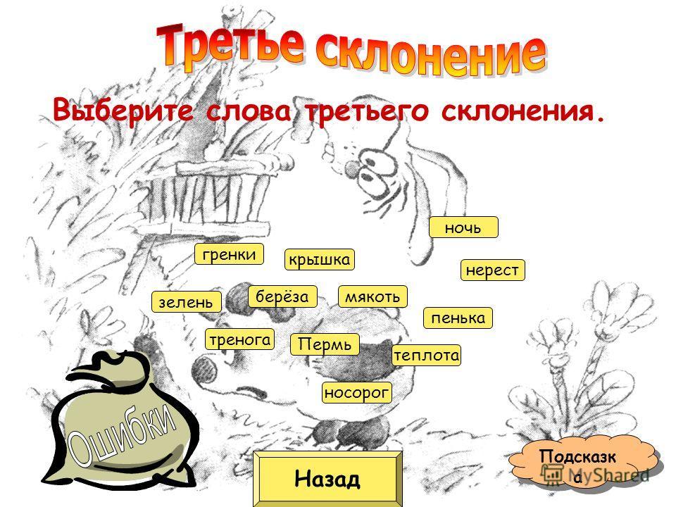 Назад Подсказк а Подсказк а Выберите слова второго склонения. мышь кот рожьсад земля теплота пенька каша река солнце ложка слон