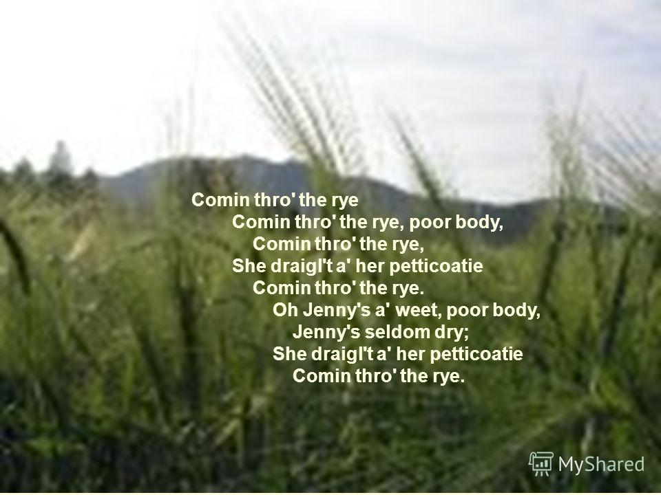 Любовь и бедность Любовь и бедность навсегда Меня поймали в сети. По мне и бедность не беде, Не будь любви на свете. В 1785 году Роберт Бёрнс встречает девушку, которая навсегда завладела его сердцем. Это была Джин Армор, дочь богатого крестьянина, к