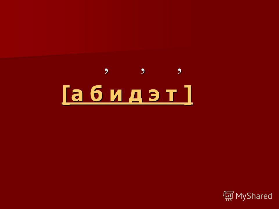 ,,,,,, [а б и д э т ] [а б и д э т ][а б и д э т ][а б и д э т ]