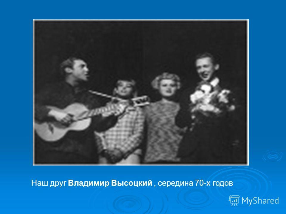 Владимир Высоцкий в театре с коллегами