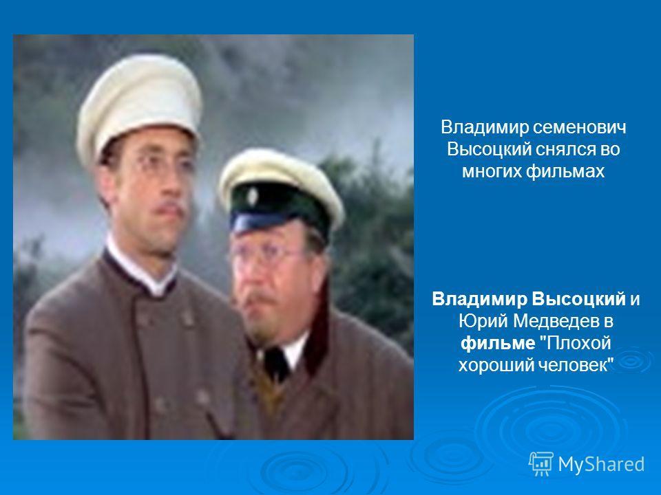 Владимир Высоцкий в фильме Станислава Говорухина «Место встречи изменить нельзя»
