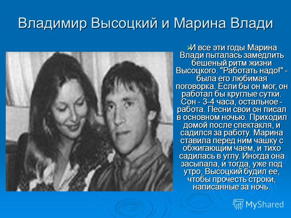 А потом пришла Любовь. Марина Влади вошла в его жизнь в 1967 году. Высоцкий влюбился в нее после просмотра кинофильма