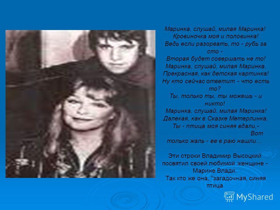 Владимир Высоцкий и Марина Влади И все эти годы Марина Влади пыталась замедлить бешеный ритм жизни Высоцкого.