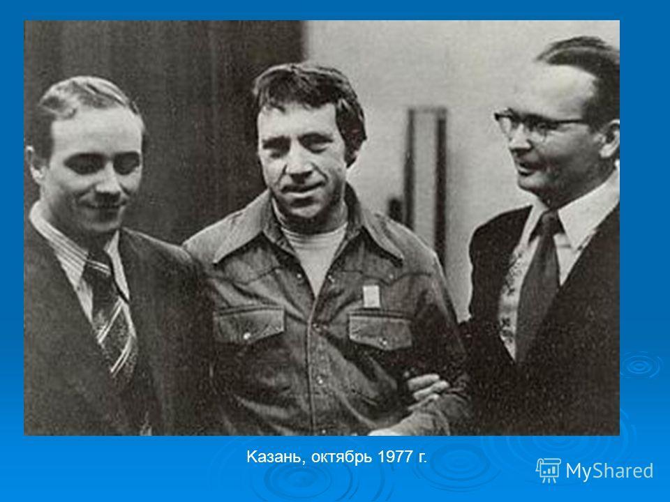 Высоцкий в Казани, октябрь 1977 г. Как известно, Высоцкий нередко выходил на сцену со слегка расстроенной гитарой (это, кстати, отметил и корреспондент