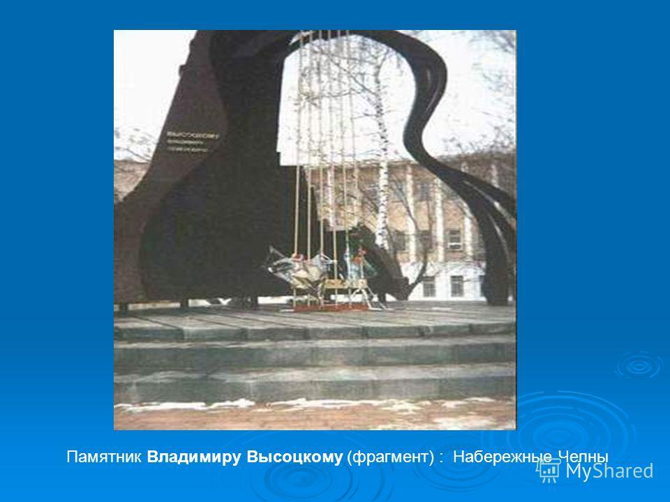 фотографии Ваганьково и Новодевичьего некрополей - Владимир Высоцкий -Если внимательно посмотреть на памятник, который установлен на могиле Высоцкого,то видишь, что Высоцкий как бы поднимается из-под земли. Разверзлась земля, – и он восстал. Саван, н