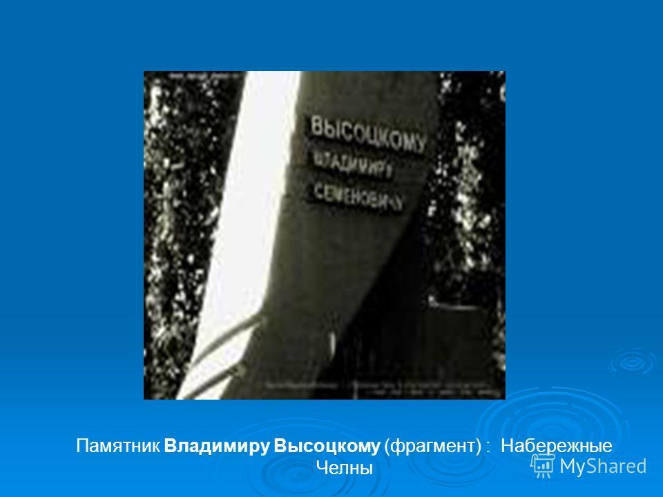 Памятник Владимиру Высоцкому (фрагмент) : Набережные Челны