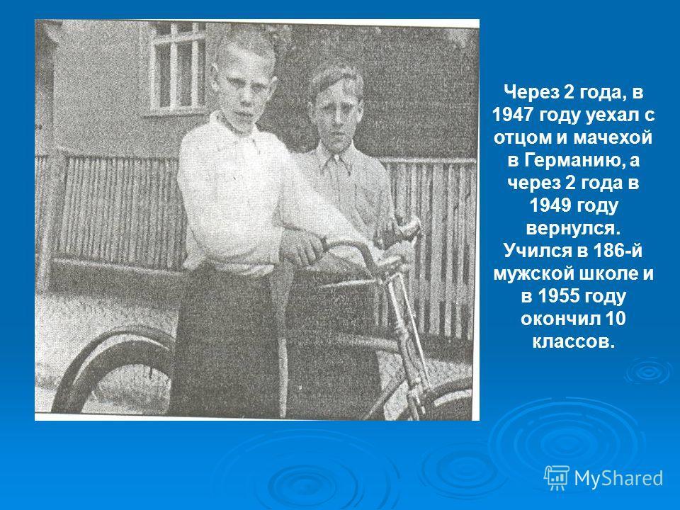 « Владимир уже писал всякие вирши, детские стихи про салют с 8 лет. А потом, когда стал немножко старше, писал всевозможные пародии… ж.Читаем,учимся,играем. 2 2002г» Летом 1943 года они возвращаются в Москву и 1 сентября 1945 года Володя пошел в 1-ый