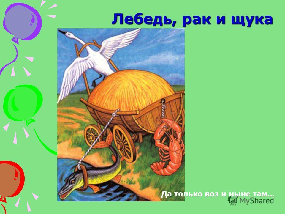 Лебедь, рак и щука Да только воз и ныне там…