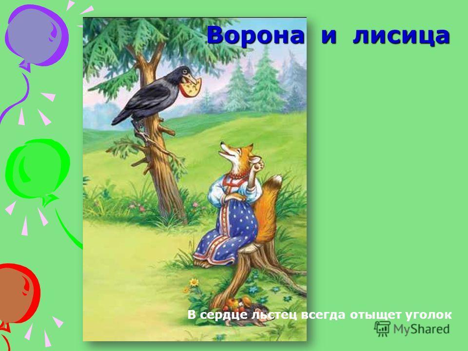 Ворона и лисица В сердце льстец всегда отыщет уголок