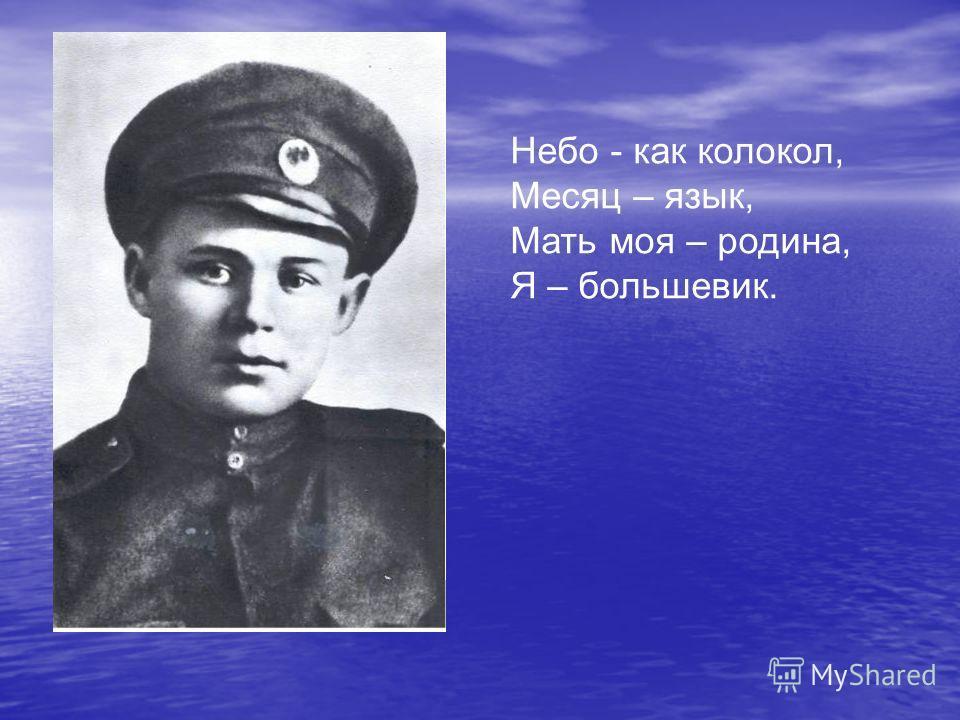 Небо - как колокол, Месяц – язык, Мать моя – родина, Я – большевик.