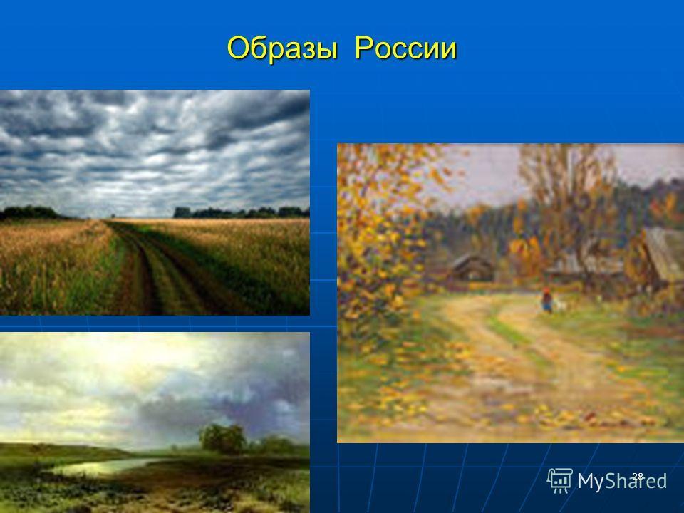 28 Образы России