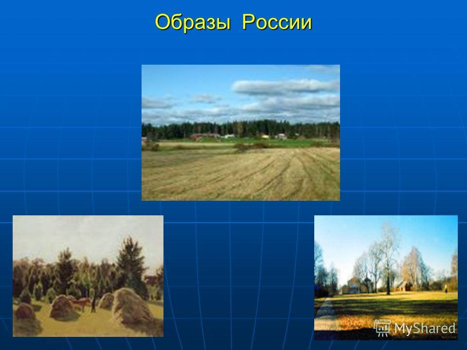 29 Образы России
