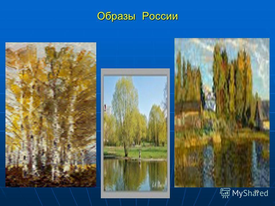 30 Образы России