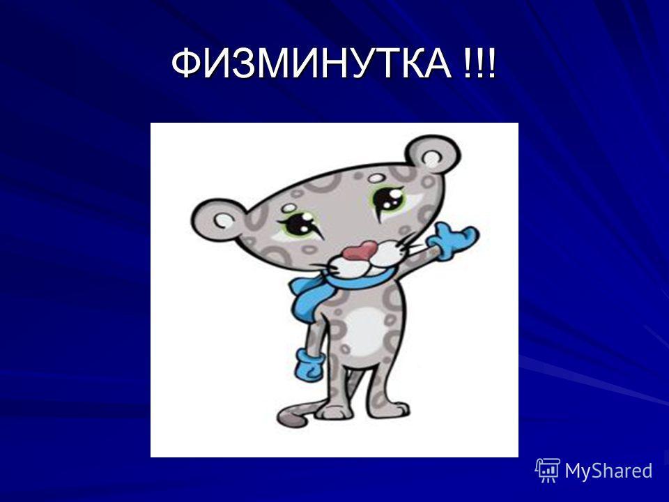 ФИЗМИНУТКА !!!