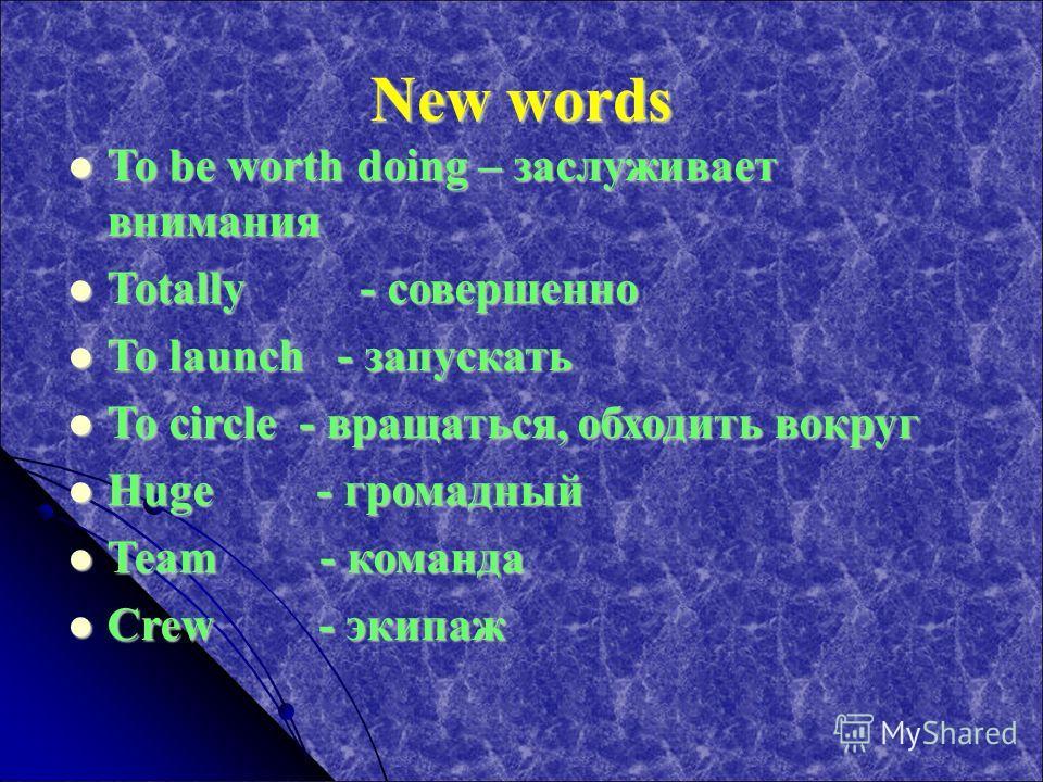 New words To be worth doing – заслуживает внимания To be worth doing – заслуживает внимания Totally - совершенно Totally - совершенно To launch - запускать To launch - запускать To circle - вращаться, обходить вокруг To circle - вращаться, обходить в