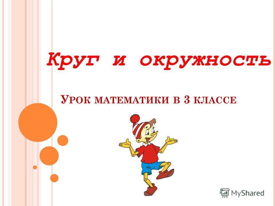 Решебник по русскому языку 3 класс нечаева яковлева